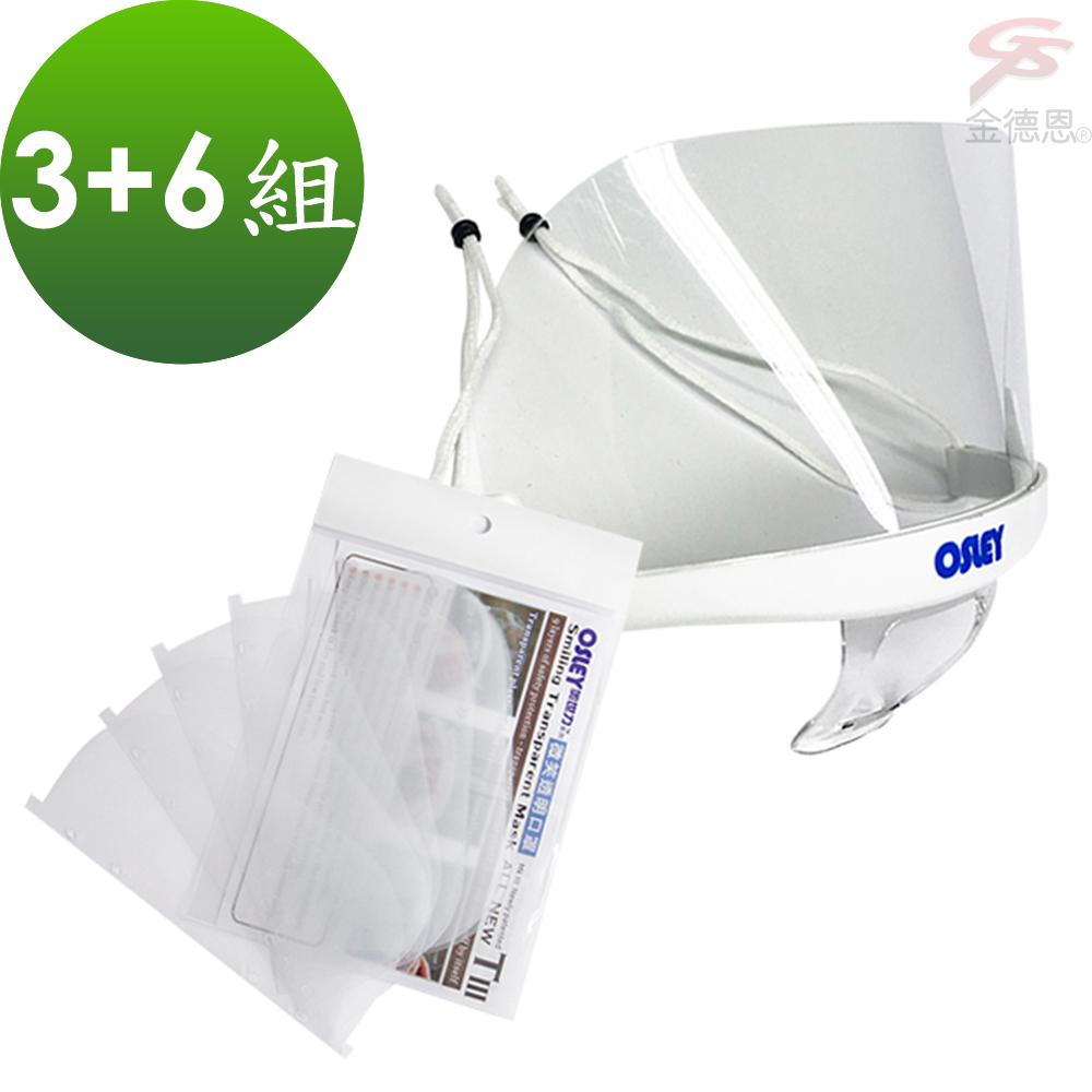 金德恩 奧世力3盒微笑透明口罩10入/盒+6包補充膠片10入/包