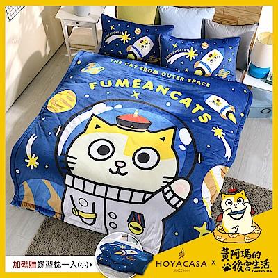 HOYACASA x黃阿瑪聯名系列寶寶絨x羊羔絨雙面厚毯(贈蝶型記憶枕一入-小)