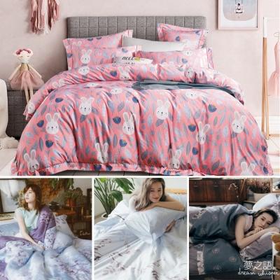 (限時下殺)夢之語 頂級天絲兩用被床包四件組-雙/大均一價