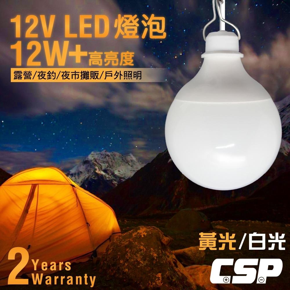 LB1210超廣角LED燈球12V/24V(12W)/戶外燈.夜市燈.營業用.照明燈