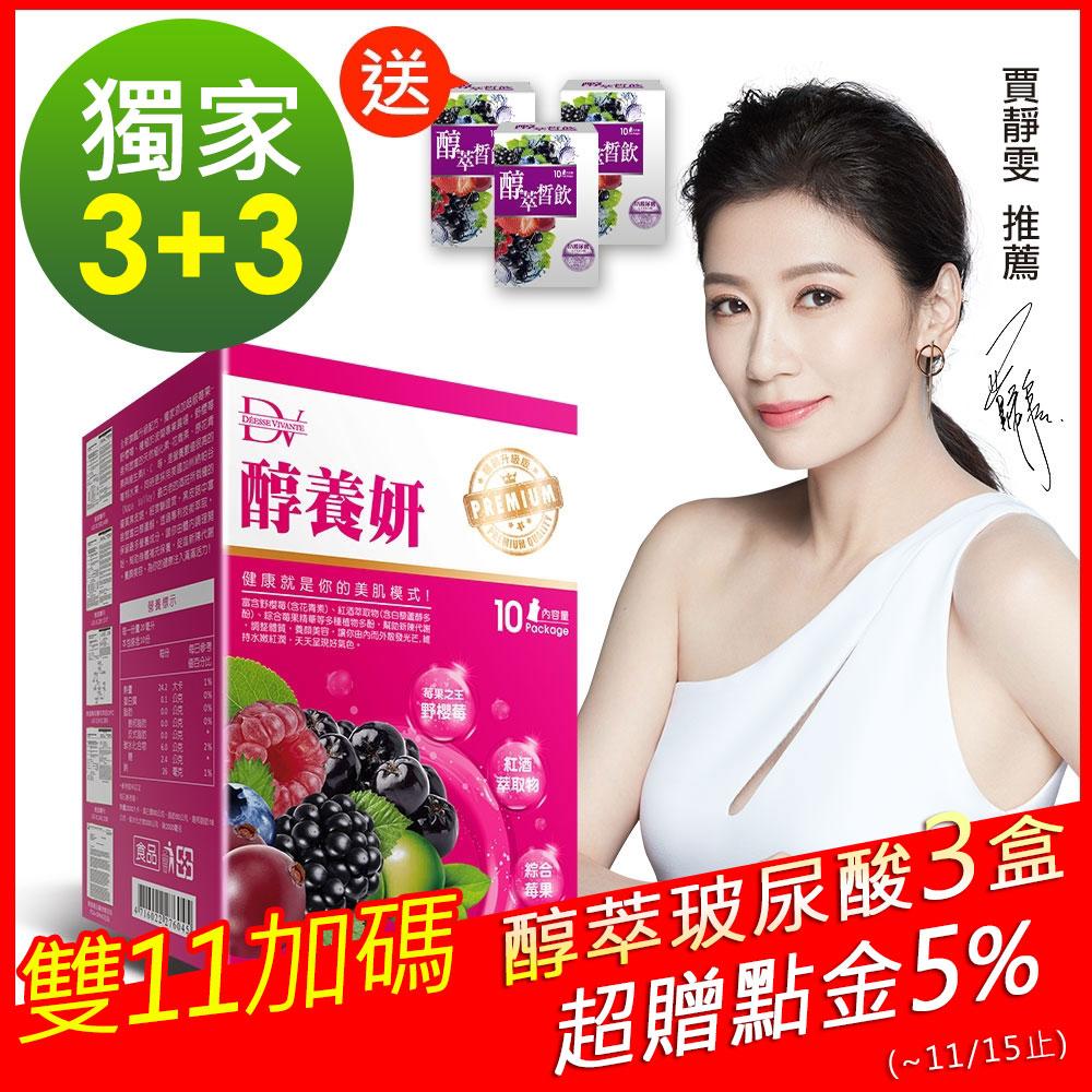 [時時樂限定] 醇養妍(野櫻莓+維生素E)x3盒+醇萃皙飲(玻尿酸)x3盒