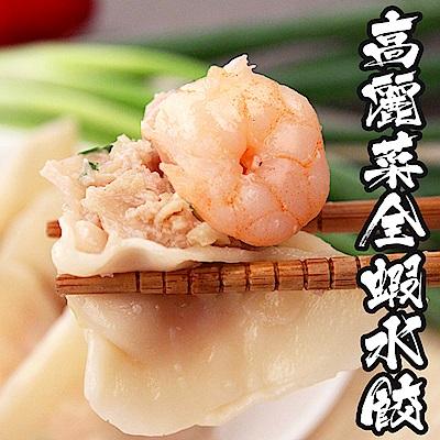 (團購組) 食吧嚴選 手工全蝦高麗菜大水餃 10包組(20顆/包)