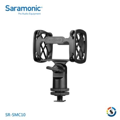 Saramonic楓笛 SR-SMC10 槍型麥克風防震支架