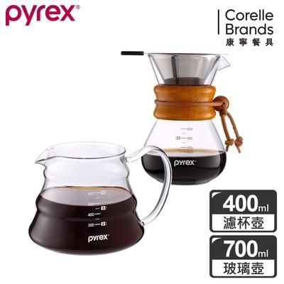 【美國康寧】Pyrex Cafe咖啡玻璃壺700ML+手沖咖啡玻璃壺400ML