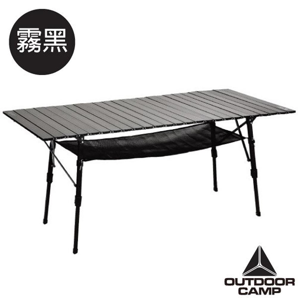 OUTDOOR CAMP 全新升等 146cm_超強快速可搭建鋁合金蛋捲桌子_霧黑