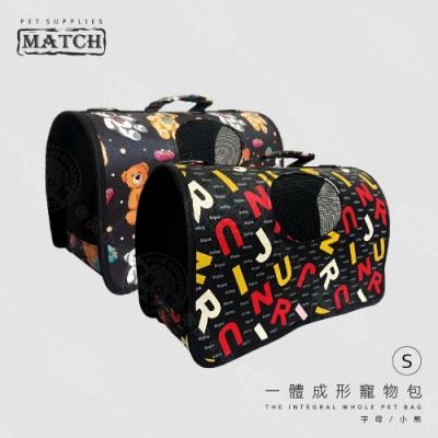 MATCH 一體成形寵物包 S 字母/小熊 寵物背包 透氣 手提包 肩背包 外出包 外出籠 包包