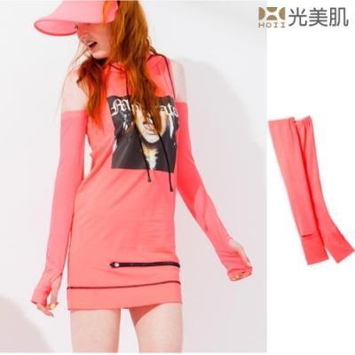 HOII光美肌-后益先進光學布-美膚光能防曬時尚長版袖套(紅光)