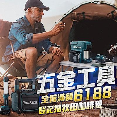 【滿額登記抽】電動工具滿6188抽牧田咖啡機享結帳95折