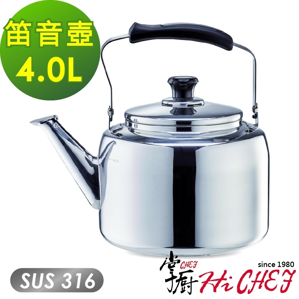 掌廚 HiCHEF 316不鏽鋼 笛音壺 4.0公升 電磁爐適用