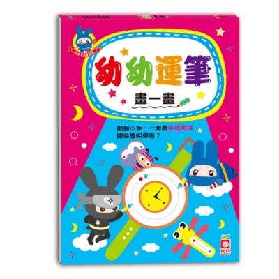 忍者兔學習樂園:幼幼運筆 畫一畫
