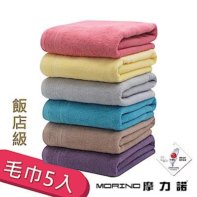 (超值5入組) MORINO純棉飯店級素色緞條毛巾-混搭 [限時下殺]