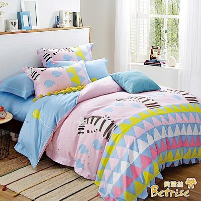 Betrise彩夜斑馬  加大 3M專利天絲吸濕排汗八件式鋪棉兩用被床罩組