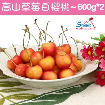 愛蜜果 空運美國華盛頓高山草莓白櫻桃 (約600G*2盒)