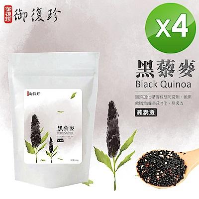 御復珍 黑藜麥4包組(300g/包)
