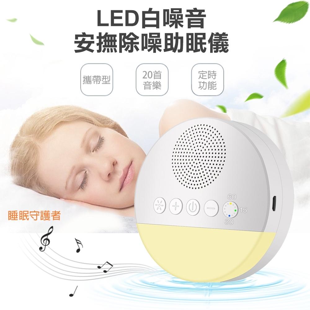 COMET LED白噪音安撫除噪助眠儀(Q8-01)
