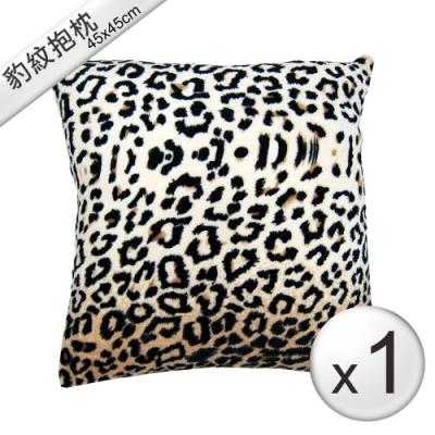 范登伯格 - 豹紋 時尚奢華抱枕-(45x45cm)