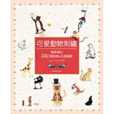 可愛動物刺繡:簡單繡出380種動物&昆蟲圖案