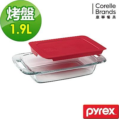 美國康寧 Pyrex耐熱玻璃 含蓋式長方形烤盤1.9L (紅)