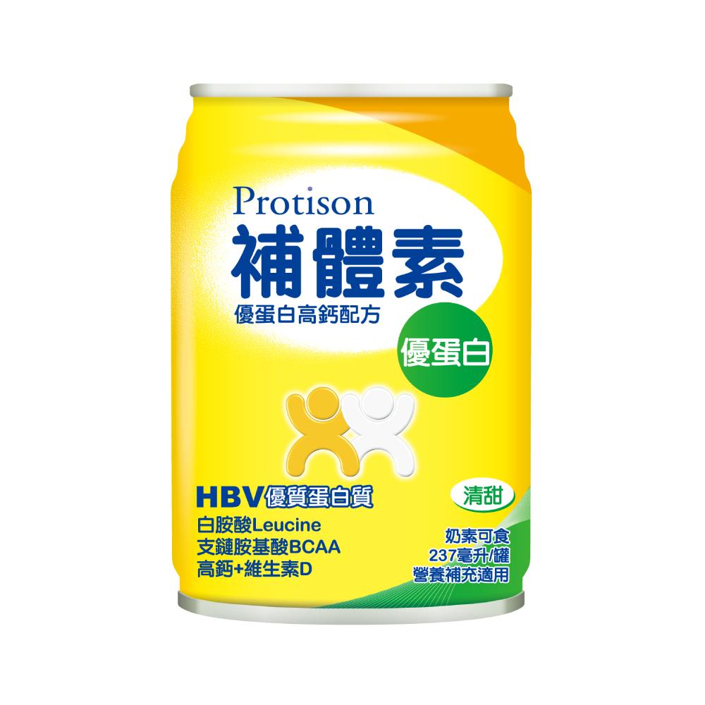 【補體素】優蛋白清甜即飲 237mlx24罐(HBV優蛋白+白胺酸)