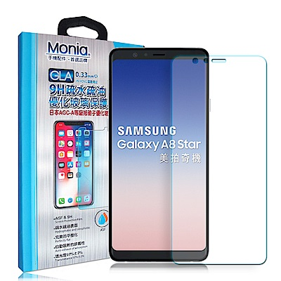 MONIA Samsung Galaxy A8 Star 日本頂級疏水疏油9H鋼...