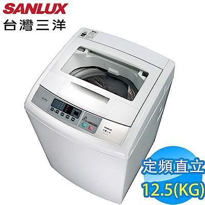 SANLUX台灣三洋 12.5KG 定頻直立式洗衣機 ASW-125MTB