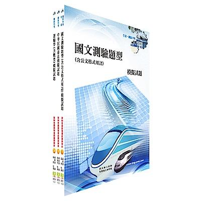 鐵路人員升資考試士晉佐(業務類)模擬試題套書(贈題庫網帳號、雲端課程)
