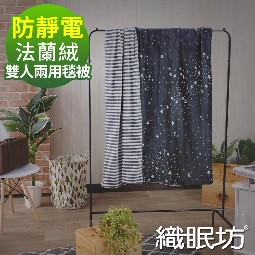 織眠坊 北歐風法蘭絨雙人兩用毯被6x7尺-星空國度