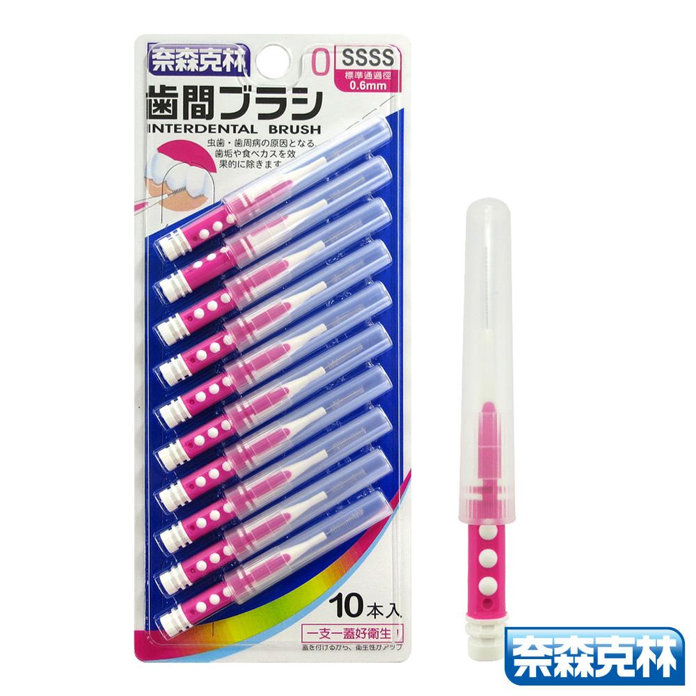 奈森克林 雙色I型牙間刷0.6mm-SSSS (10入)