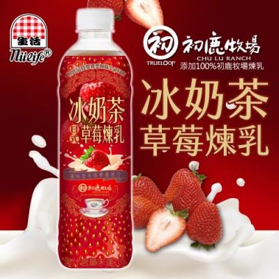 生活飲料 冰奶茶日式草莓煉乳(590mlx24瓶/箱)