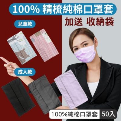 【出清限搶】LooCa(50入組贈夾鏈袋)100%純棉口罩套組(五色)