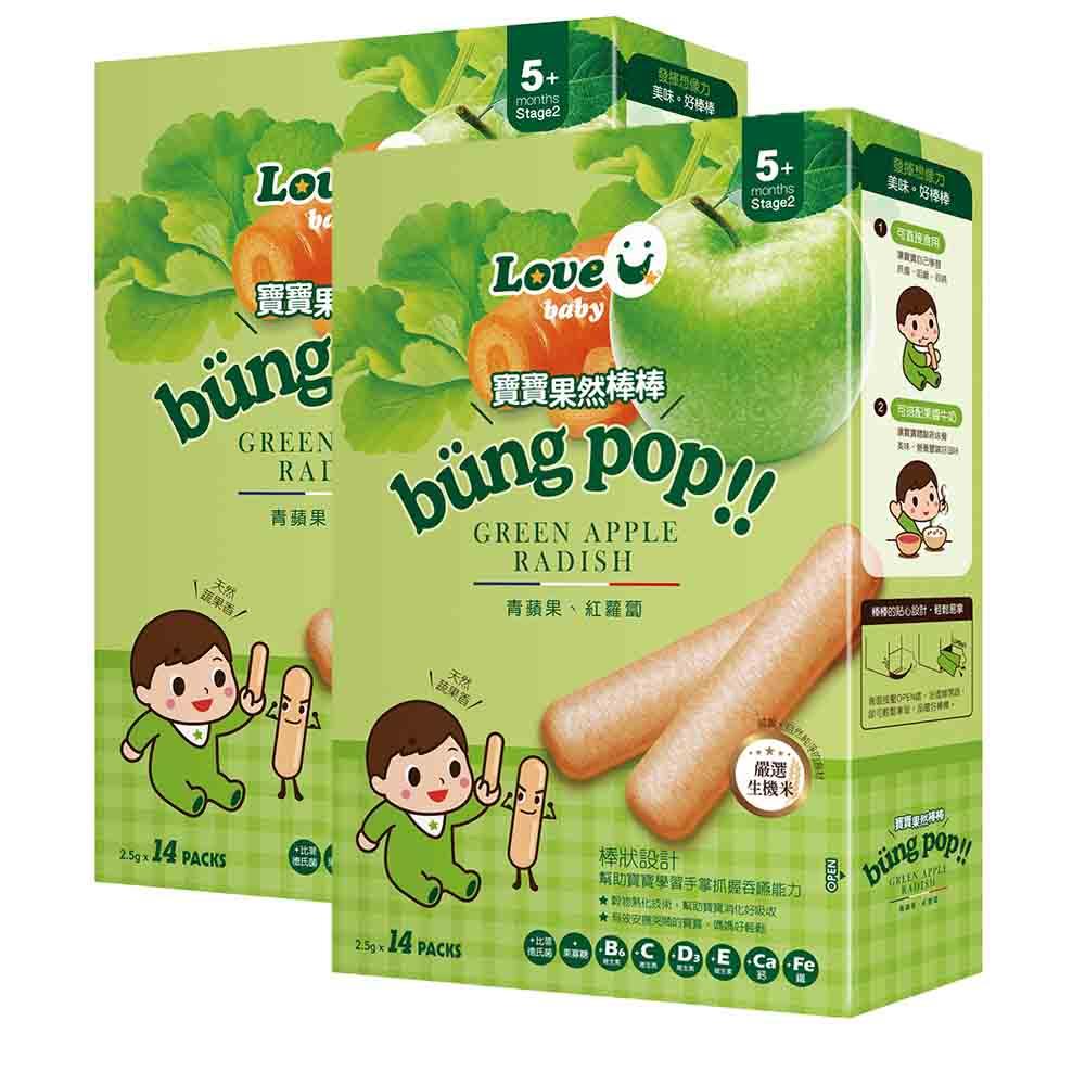 【米大師】 寶寶果然棒棒 青蘋果蘿蔔 (2盒)