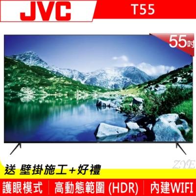[無卡分期-12期]JVC 55吋 4K HDR 連網護眼液晶顯示器 T55