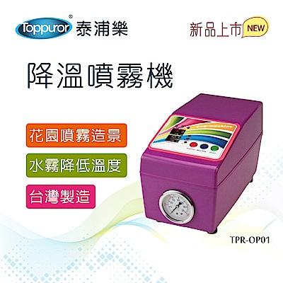 【Toppuror 泰浦樂】降溫噴霧機(TPR-OP01)