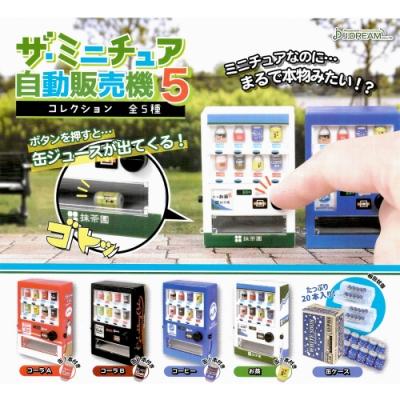 全套5款 日本正版 迷你日本自動販賣機 P5 扭蛋 轉蛋 日本販賣機 迷你販賣機 855968