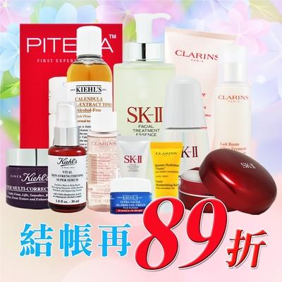 專櫃暢銷美妝 SK-II,克蘭詩,契爾氏 $120起 結帳再89折