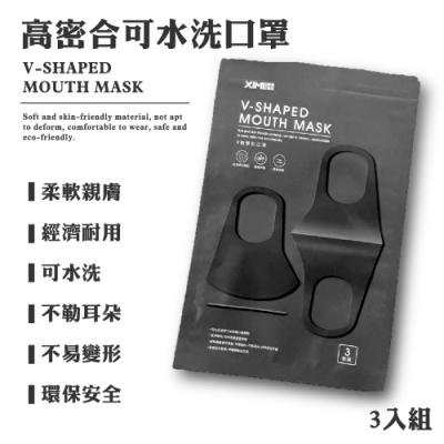 熙美誠品 高密合可水洗透氣口罩(3入/包)x3