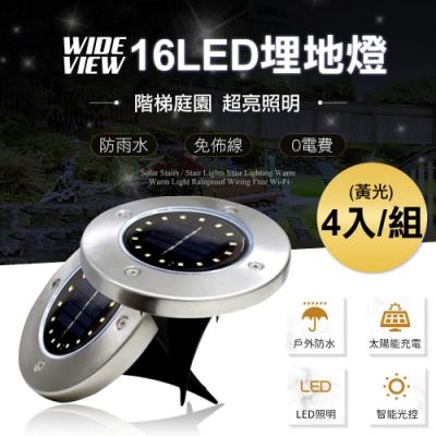 WIDE VIEW 16LED高亮太陽能草坪埋地燈4入組(XLTD-16)