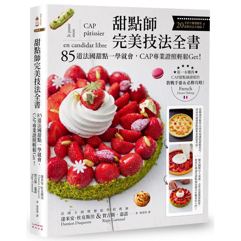 甜點師完美技法全書:85道法國甜點一學就會,CAP專業證照輕鬆Get!