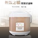 元山 10人份機械式電子鍋 YS-5101RC