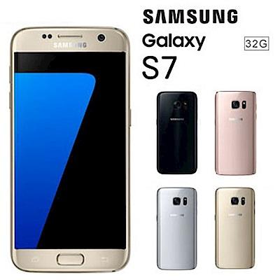 【福利品】Samsung Galaxy S7 (4G/32G) 八核心智慧機