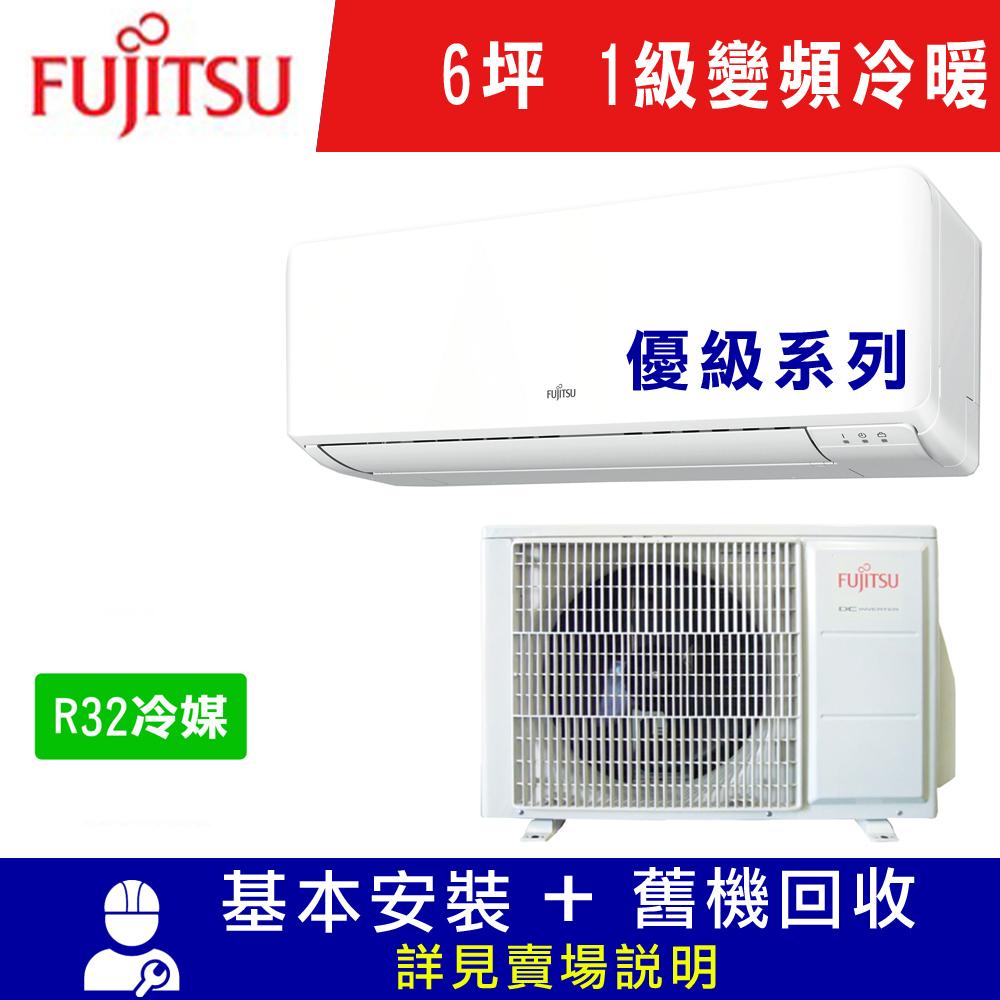 富士通 6坪 1級變頻冷暖冷氣 ASCG036KMTB/AOCG036KMTB
