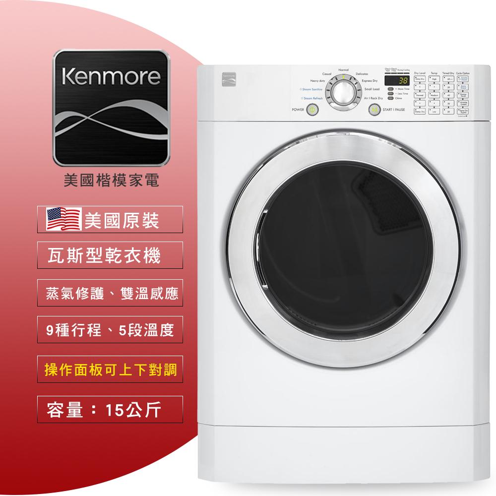 【美國楷模Kenmore】15KG 瓦斯型滾筒式乾衣機 91392