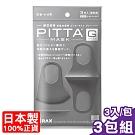 日本製 PITTA MASK 高密合 可水洗口罩 成人(3入/包)x3包-灰色