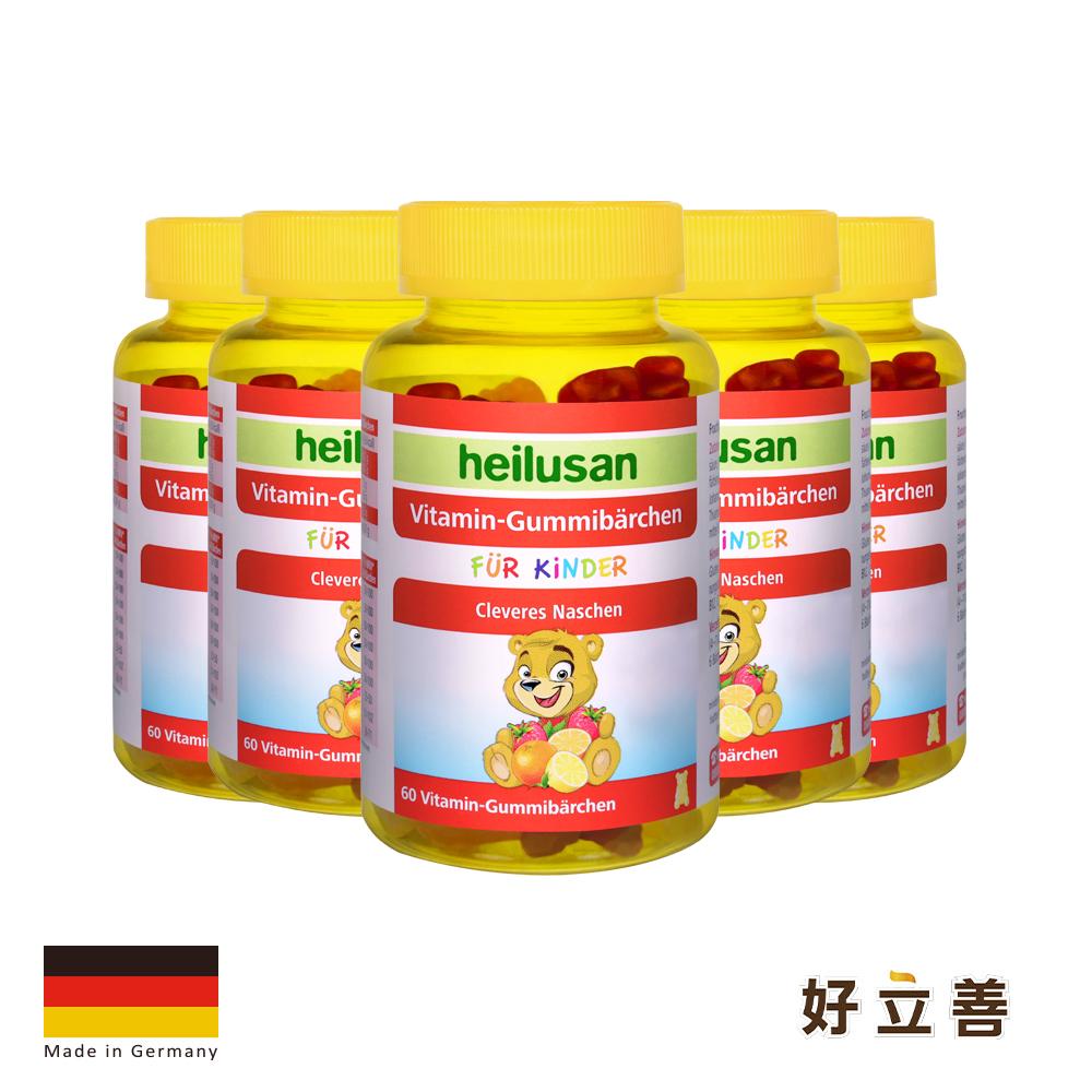 [團購_5入]德國 好立善 heilusan 維他命小熊軟糖 五入組(60顆*5)