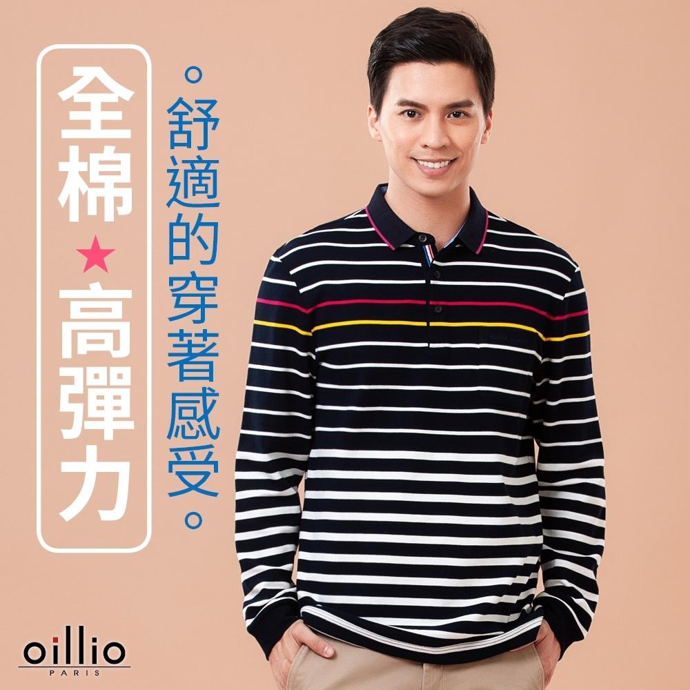 oillio歐洲貴族 男裝 長袖純棉高彈力POLO衫 舒適休閒穿搭 胸前口袋 領部硬挺有型 深藍色