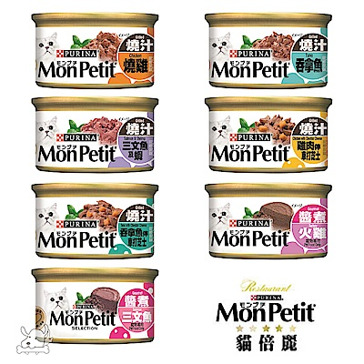 MonPetit 貓倍麗 美國 經典主食罐 7種口味 85g X 24罐