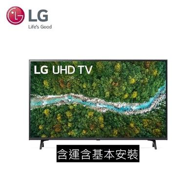 LG 樂金 55型4K物聯網AI語音電視 55UP7750PSB 含運含基本安裝 黑色
