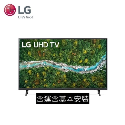 LG 樂金 65型4K物聯網AI語音電視 65UP7750PSB 含運含基本安裝 黑色