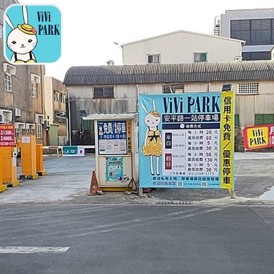 【ViVi PARK 停車場】21場停車場 【任選2場】連續25日-平假日無限次數進出