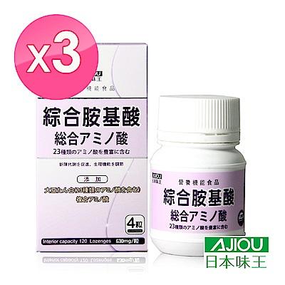 日本味王 綜合胺基酸錠 (120錠/盒) x3盒